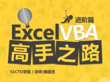 Excel VBA高手之路系列视频课程之进阶篇