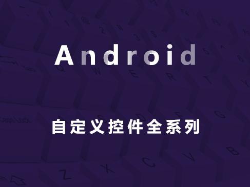 史上最全Android视频课程之自定义控件(一)