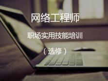 【软考】网工:职场实用技能培训