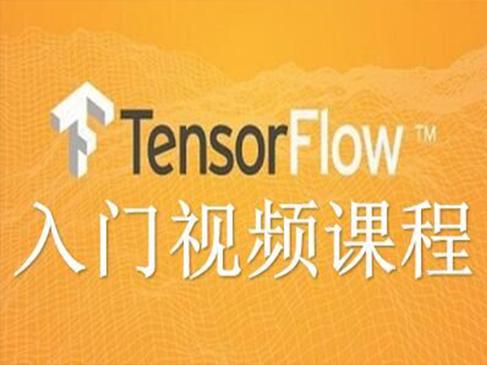 人工智能-深度学习框架-Tensorflow案例实战视频课程