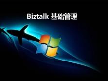 微软Biztalk 管理系列视频课