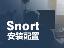 开源IDS系统安装一点通视频课程(Snort安装配置,含实验虚拟机环境)