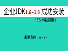 职场:JDK企业级安装和配置成功视频课程