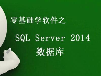 零基礎學習SQL Server 2014系列視頻課程專題