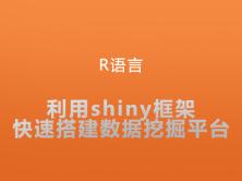 R语言之利用shiny框架快速搭建数据挖掘平台原型视频课程