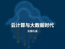 云计算与大数据时代的发展机遇视频课程
