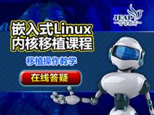 嵌入式Linux内核移植视频课程