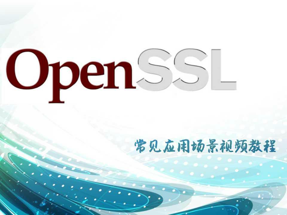 Openssl的常用场景视频教程(自签名证书+服务器证书+https服务)