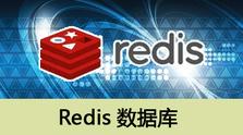 Redis數據庫視頻課程
