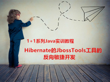 1+1系列Java实训视频教程-Hibernate的JbossTools工具的反向敏捷开发