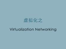 云计算数据中心-虚拟化系列之Virtualization Networking视频课程