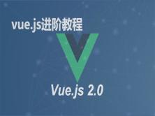 Vue.js进阶教程基础:vue2.0前端教程