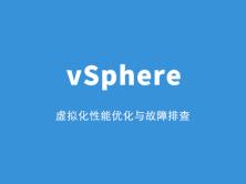 vSphere 虚拟化性能优化与故障排查实战课程视频