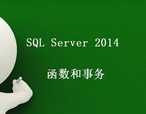 SQL Server 2014 函数和事务实战视频课程