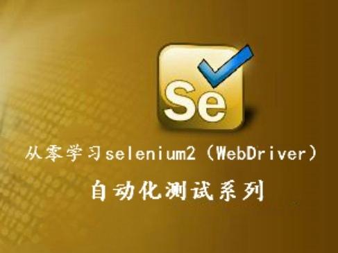 從零學習selenium2(WebDriver)自動化測試系列視頻課程