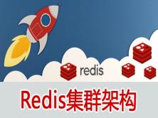 Redis集群架构视频课程(核心作用+集群实现方案)
