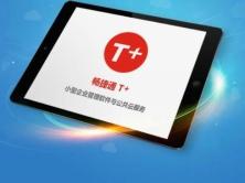 畅捷通T+轻松入门视频课程(财务总帐管理+资产管理+核算管理)