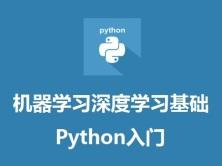 3天学习机器学习深度学习基础-Python入门视频课程