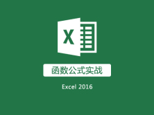 Excel 2016  函数公式必修视频课程【时间、逻辑、数学函数】