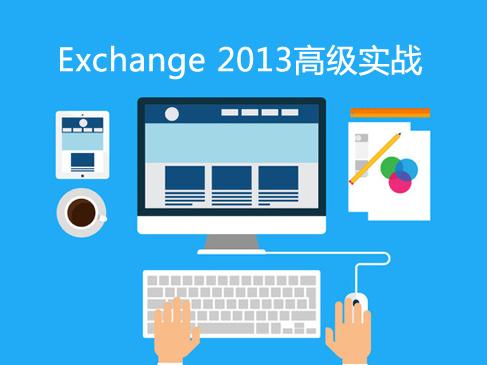 微软Exchange 2013高级进阶实战视频课程