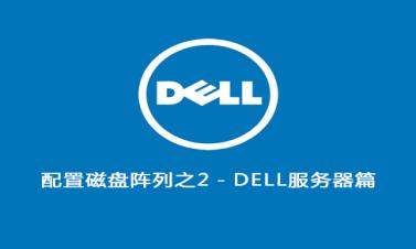 跟我学配置磁盘阵列之2-DELL服务器篇视频课程