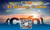CTO训练营视频课程—CTO的修炼法则!