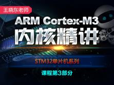 ARM Cortex-M3内核精讲-王晓东老师STM32单片机系列视频课程第3部分