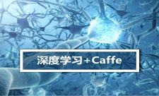 深度学习入门专题-核心算法+Caffe实战视频课程