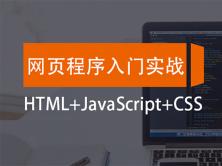 网页程序入门实战视频课程(HTML+JavaScript+CSS)
