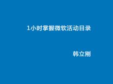 【韩立刚】微软活动目录直播课-同步录制视频课程