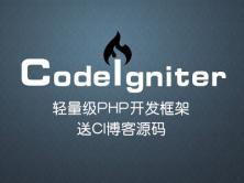 CodeIgniter框架PHP经典框架讲解视频课程【闫涛】