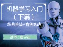 大数据——机器学习视频课程( 下篇 )