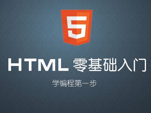 HTML入门标签HTML5标签WEB基础视频课程