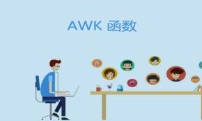 Linux运维实战—AWK 基础入门之函数简单讲解视频课程