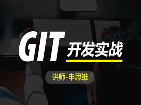 Git开发工具实战视频课程(scm+svn+linux)