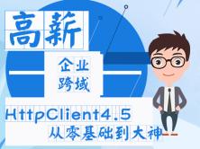网页爬虫跨域HttpClient企业应用视频课程