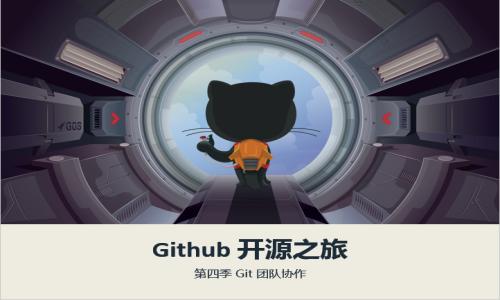 【王顶】GitHub 开源之旅视频课程第四季:Git 团队协作