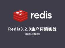 Redis3.2.0生产环境实战(哨兵与集群)视频课程-代亮