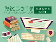 微软活动目录(Active Directory)实战【第三季】:单域多站点视频课程