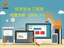 2016年11月信息安全工程师考试试题分析视频课程