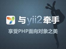 YII2零基础与提升YII2自学经典PHP自学YII2框架视频课程