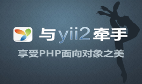 YII2零基础到精通YII2自学经典PHP自学YII2框架视频课程