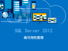 SQL Server 2012 高可用性管理视频课程