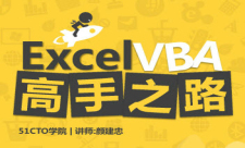 Excel VBA高手之路系列套餐