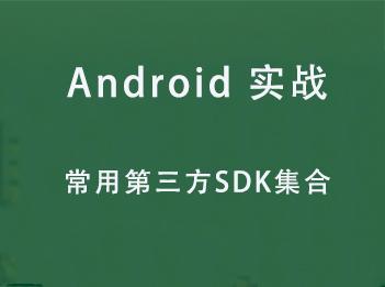 Android 开发必备 第三方SDK 集合