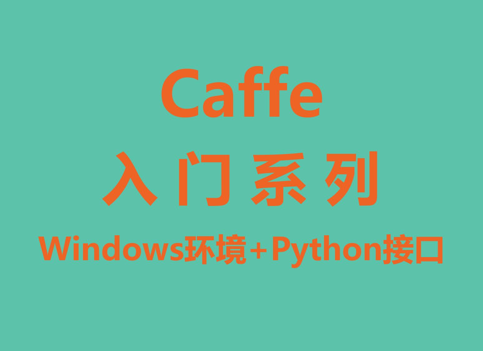 5天学习深度学习框架-Caffe入门系列
