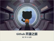 【王顶】GitHub 开源之旅第三季:Git 进阶系列视频课程