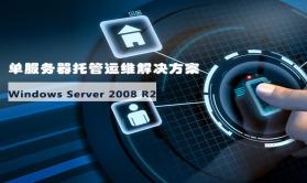基于Windows Server 2008 R2的单服务器托管运维解决方案视频课程
