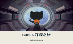 【王顶】GitHub 开源之旅视频课程 第七季:GitBook