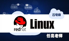 Linux教学视频基础与提升视频课程